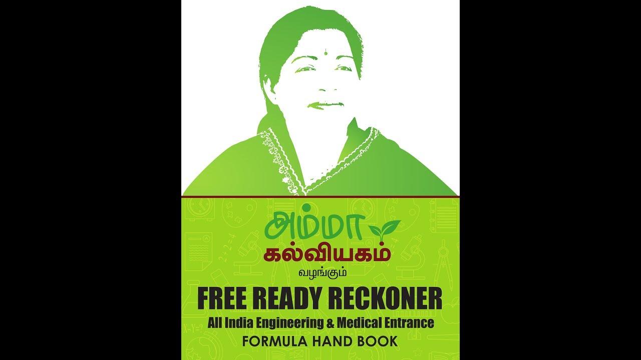 NEET Material - A Guide For NEET || Amma kalviyagam FREE Formula HandBook