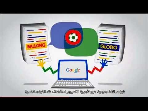 كيف يعمل مترجم جوجل