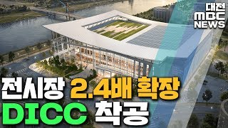 "DICC 착공 ""전시장 2.4배 확장""/대전MBC"