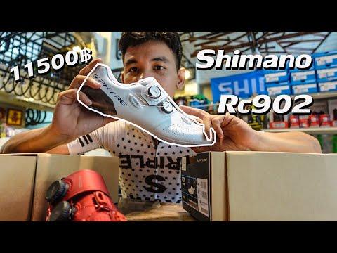 Shimano Rc902 รุ่นใหม่ล่าสุด