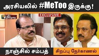 Indru Ivar: அரசியலில் #MeToo இருக்கு! - EXCLUSIVE Interview With Nanjil Sampath On Me Too, TTV