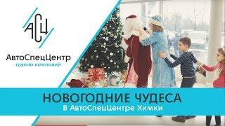 Новогодние чудеса в АвтоСпецЦентре Химки!
