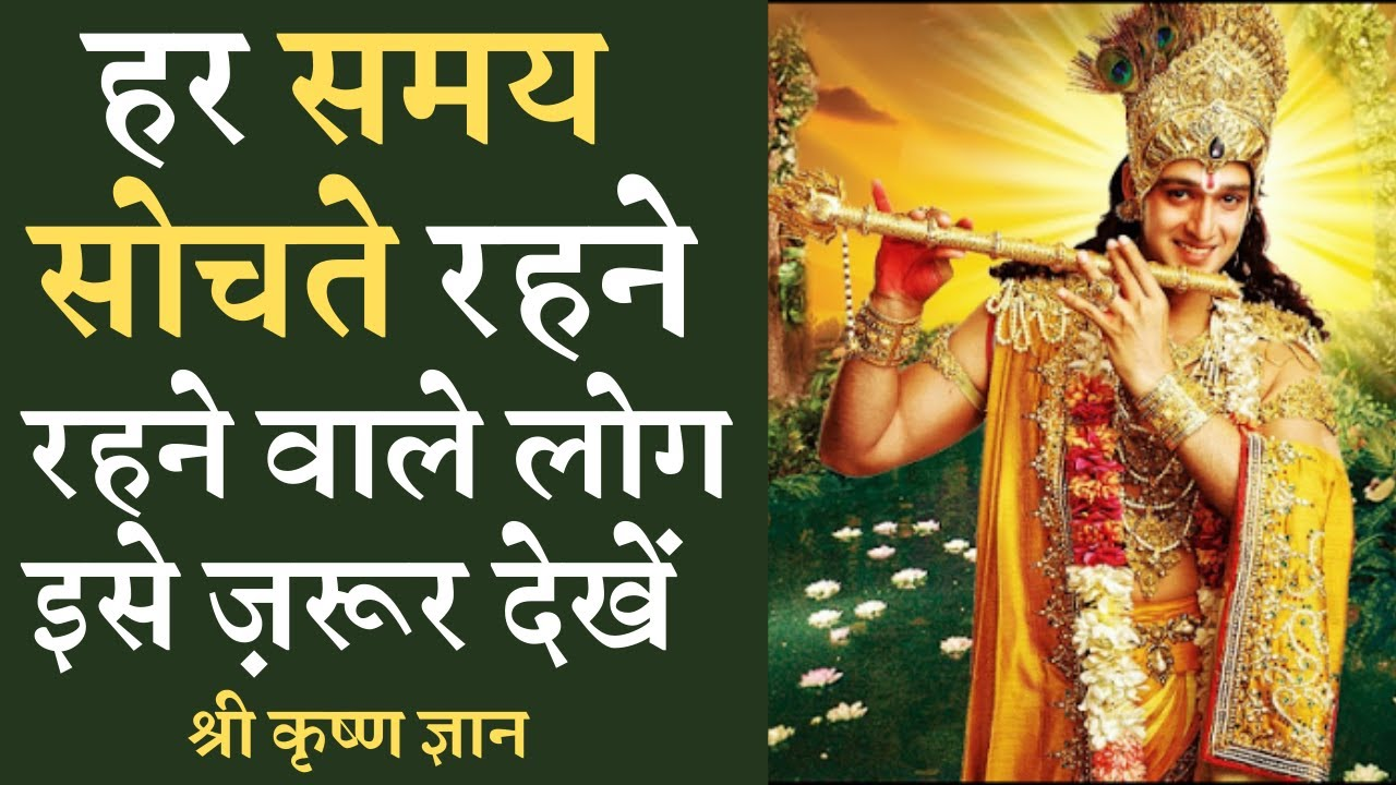 हर समय सोचते रहने वाले लोग इसे ज़रूर देखें   By LordKrishna -  KrishnaGuidance