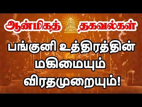Panguni Uthiram 2019 in Tamil | திருமணத்தடை நீக்கும் பங்குனி உத்திர விரதம்  | #panguniuthiram
