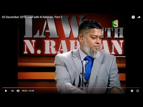 03 December 2016, Law with N Rahman, Part 2