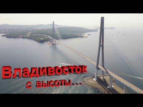 Владивосток с высоты ... (июнь 2017г.)