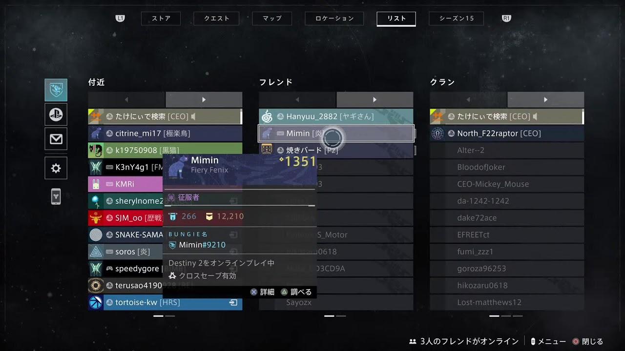 【Destiny2】 0から始めるDestiny生活4日目(光値1188~) 2400人記念枠