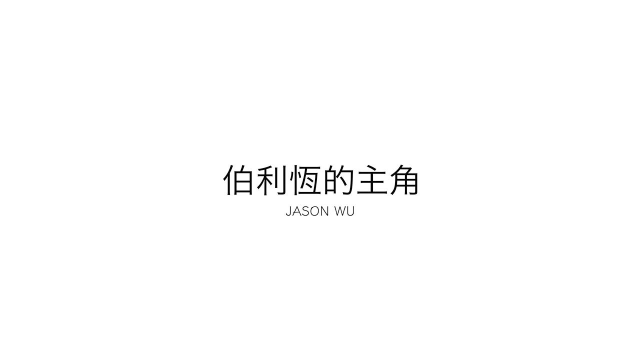 伯利恆的主角 - 衛蘭 (jwu cover) - YouTube