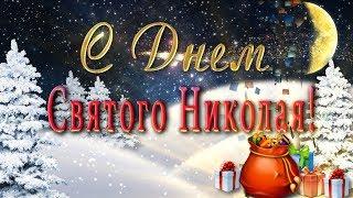 🎶💗 С Днем Святого Николая! 🎶💗🌞2017 Анимационное Поздравление с Праздником Николая-Чудотворца
