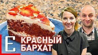 Торт Красный бархат — правильный рецепт Едим ТВ