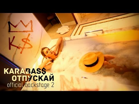 KARABASS - Отпускай (Official backstage - расширенная версия) | by #BlazeTV)