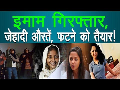 Sharjeel Imam गिरफ्तार! Shehla Rashid, Arfa Khanum, Afreen Fatima, Ayesha Ladeeda का सपना हुआ चूर!