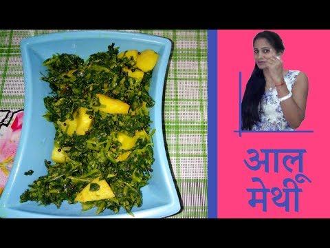 Aloo Methi ki sabzi, potato with fenugreek leaves, aaloo methi fry, potato recipe, fenugreek dish