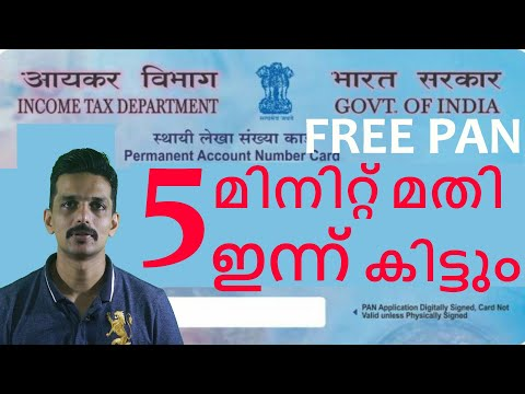 Free E-PAN Card Online In 5 Minutes Malayalam | The 7th GunMan