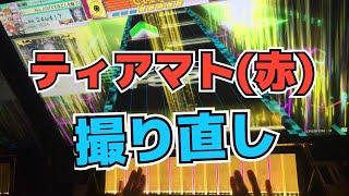【CHUNITHM】AJ 赤 TiamaT F minor 【EXPERT 12+】手元
