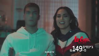 LEE COOPER - winter it's for couples