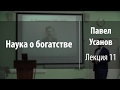 Лекция 11 Экономика и право Наука о богатстве Павел Усанов mp3