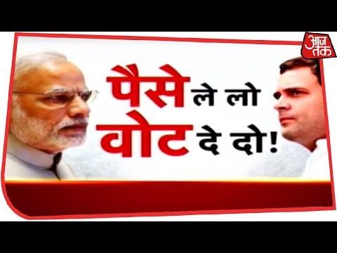 Rahul के 'गरीबी