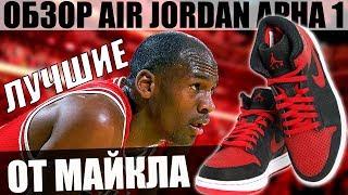 [YOUNGGUN] Обзор кроссовок Air Jordan Alpha 1(Печатная версия обзора: http://krossovki.net/review/1779/19/ Группа вконтакте: http://vk.com/krossovki_net Наш магазин: http://kixzone.ru Не забы..., 2014-09-03T03:12:49.000Z)