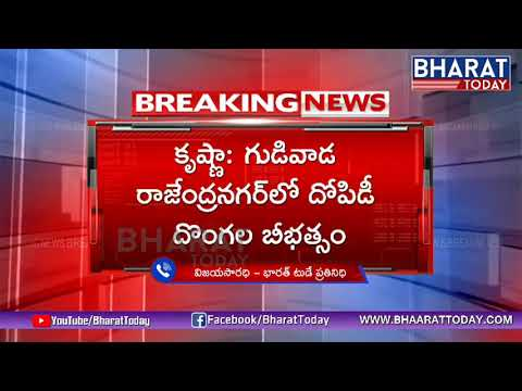 Thieves Hulchul in Gudivada | Wife & Husband Brutally Murdered |  Krishna Dist | Bharattoday