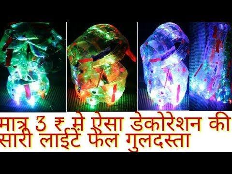 how to make home decor homelight by plastic water bottles | house decoration 3 ₹ में गुलदस्ता