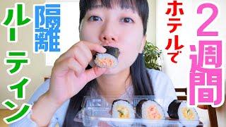 【隔離ルーティン】念願の日本食を隔離生活中に満喫しまくったルーティンがこれ!