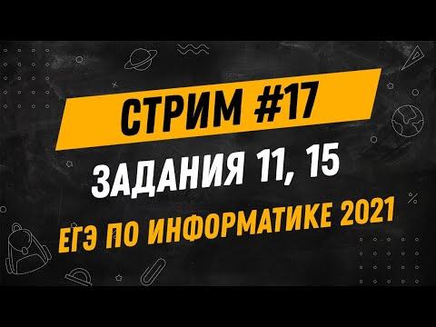 Стрим #17 | ЕГЭ по информатике 2021 | Задания 11 и 15