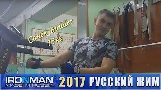 Санёк Builder 75кг, Чемпионат IRONMAN по Русскому жиму 2017