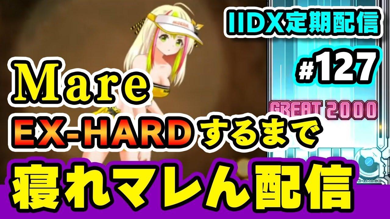 【寝れマレん】Mare Nectarisエクハするまで寝れない配信 / beatmania IIDX 定期配信 #127【音ゲー / DOLCE.】