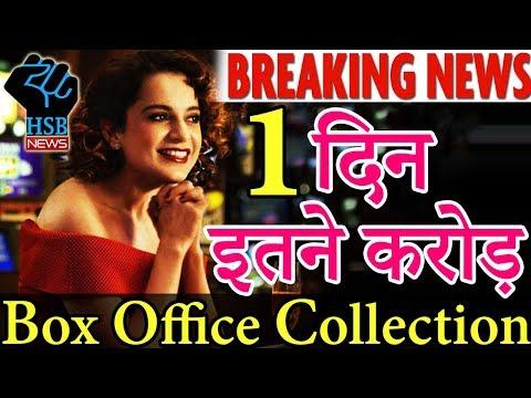 "ऐसा रहा ""SIMRAN"" का 1st day Box office Collection ||"