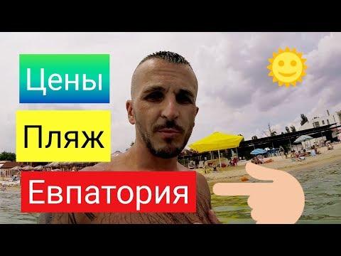 Крым -2019  Приехали в Евпаторию