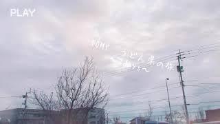 【旅】トミキャンマン  広島〜うどん県の旅  二日目  ハンドボール