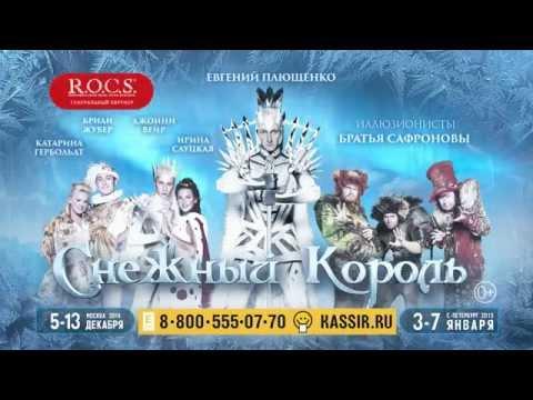 Снежный Король шоу Евгения Плющенко в ГЦКЗ Россия 5-13 декабря 2014