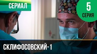 Склифосовский 1 сезон 5 серия - Склиф