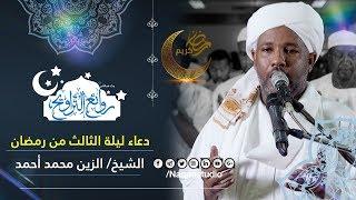 دعاء الوتر من ليلة 3 رمضان | الشيخ الزين محمد أحمد | مسجد سيدة سنهوري