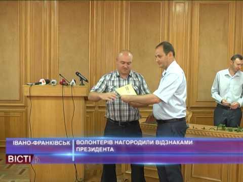 Волонтерів нагородили відзнаками Президента