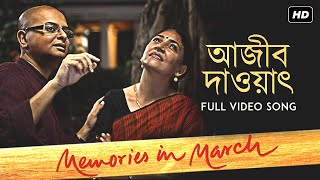 Ajeeb Dawat | Memories In March | Rituparno Ghosh | Deepti Naval | Mainak Bhaumik | Raima Sen | SVF