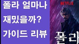 (넷플릭스 추천 영화)폴라 ,본격 미치광이 스타일리쉬 액션 영화 폴라 리뷰