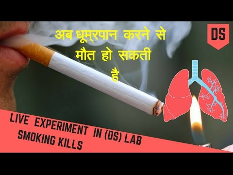 Harmful Effects Of Smoking In Hindi  || LIVE EXPERIMENT || With Proof !!