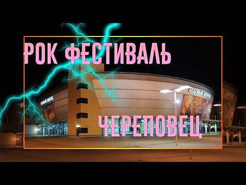 рок фестиваль время колокольчиков 2019 череповец видео