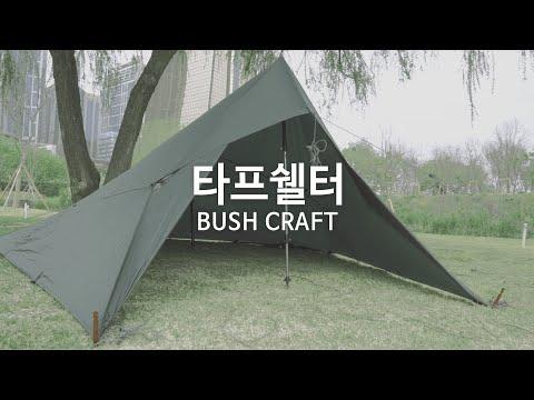 타프하나로 쉘터, 텐트, 그늘막 만드는 방법 / 부쉬크래프트 스타일
