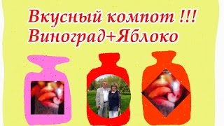 Вкусный компот Виноград+Яблоко