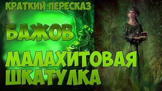 """(КРАТКИЙ ПЕРЕСКАЗ) """"МАЛАХИТОВАЯ ШКАТУЛКА"""", Павел Бажов"""