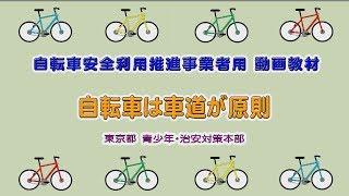自転車は車道が原則