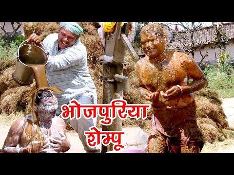 भोजपुरिया शेम्पू के कमाल - Comedy Scene - Comedy Scene From Bhojpuri Movie Khesari Ke Prem Rog Bhail