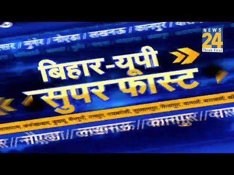 Bihar-Up Superfast News    21 April 2019