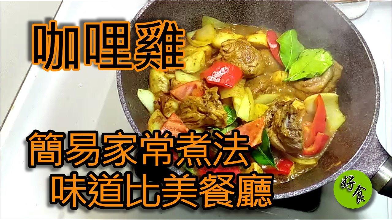 咖哩雞簡易家常煮法味道比美餐廳[好食研究所]烹飪廚藝 - YouTube