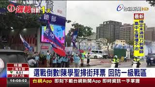 選戰倒數!陳學聖掃街拜票回防一級戰區