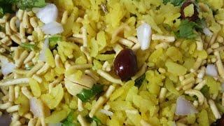 Ujjain ka famous Poha    (पोहा रेसिपी)