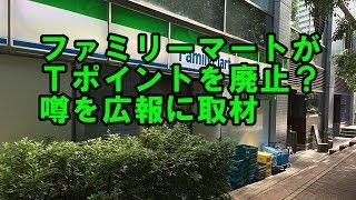 ファミマがTポイントやめる? 伊藤忠社長インタビュー記事が波紋
